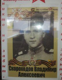 Скороходов Владимир Алексеевич