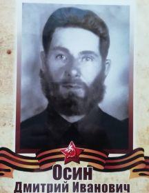 Осин Дмитрий Иванович