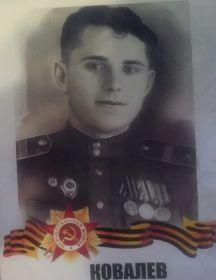 Ковалев Иван Петрович
