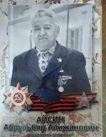 Айсин Абдульбяр Алижанович