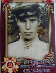 Овчаренко Николай Антонович