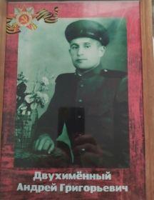 Двухимённый Андрей Григорьевич
