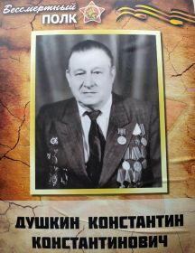 Душкин (Семёнов) Константин Константинович