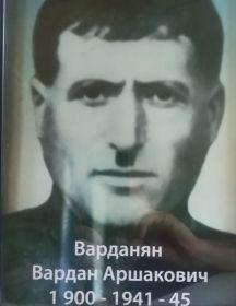 Варданян Вардан Аршакович