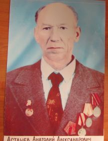 Асташев Анатолий Александрович