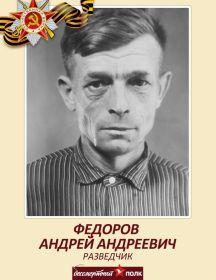 Фёдоров Андрей Андреевич