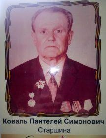 Коваль Пантилей Симонович
