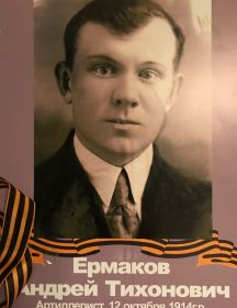 Ермаков Андрей Тихонович