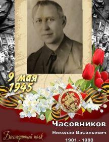 Часовников Николай Васильевич