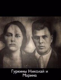 Гуркины Николай И Марина