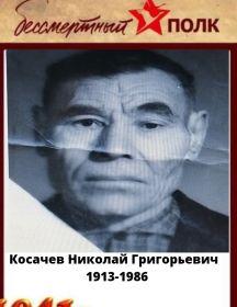 Косачев Николай Григорьевич