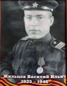 Жильцов Василий Ильич