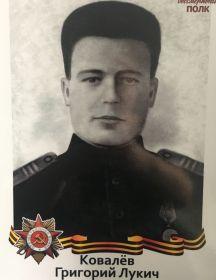 Ковалёв Григорий Лукич