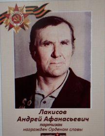 Лакисов Андрей Афанасьевич