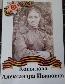 Копылова Александра Ивановна