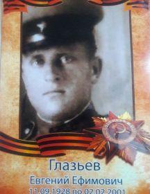 Глазьев Евгений Ефимович