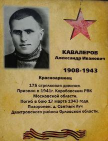 Кавалеров Александр Иванович
