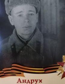 Андрух Сергей Павлович