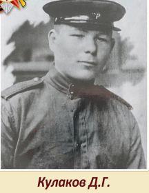 Кулаков Дмитрий Григорьевич