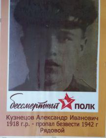 Кузнецов Александр Иванович