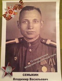 Семыкин Владимир Васильевич