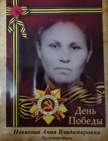 Новикова (Плотникова) Анна Владимировна