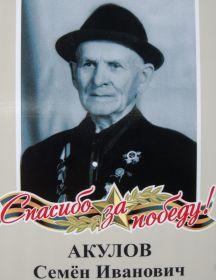 Акулов Семен Иванович