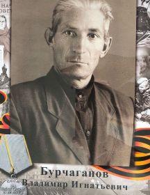 Бурчаганов Владимир Игнатьевич