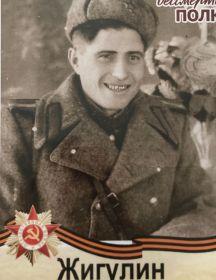Жигулин Иван Леонтьевич