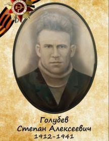 Голубев Степан Алексеевич