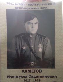 Ахметов Идиятулла Садртдинович