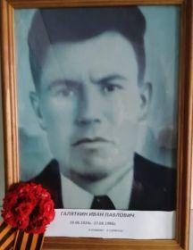 Галяткин Иван Павлович