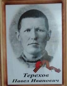 Терехов Павел Иванович