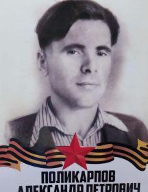 Поликарпов Александр Петрович