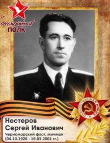 Нестеров Сергей Иванович