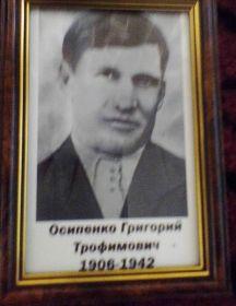 Осипенко Григорий Трофимович