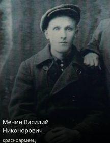 Мечин Василий Никонорович