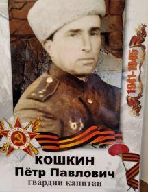 Кошкин Петр Павлович