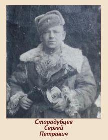 Стародубцев Сергей Петрович
