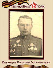 Казанцев Василий Михайлович