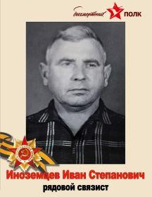 Иноземцев Иван Степанович