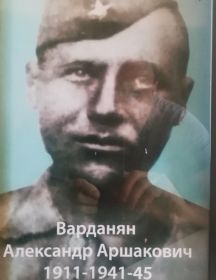 Варданян Александр Аршакович
