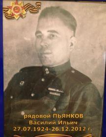 Пьянков Василий Ильич