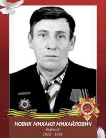 Новик Михаил Михайлович