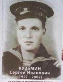 Кузьмин Сергей Иванович