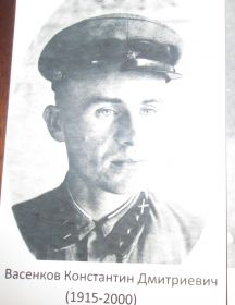 Васенков Константин Дмитриевич