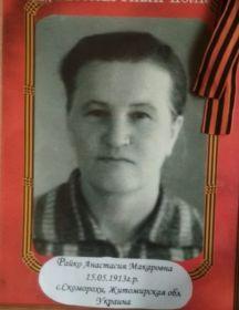 Райко Анастасия Макаровна