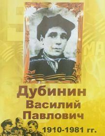 Дубинин Василий Павлович