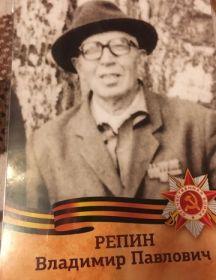 Репин Владимир Павлович