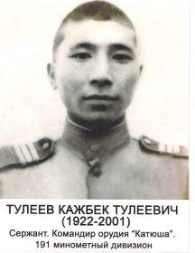 Тулеев Кажбек Тулеевич